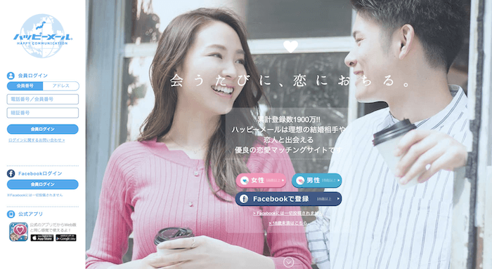 おすすめマッチングアプリ|ハッピーメール