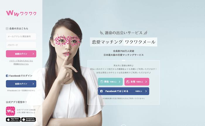 おすすめマッチングアプリ|ワクワクメールの公式サイトトップ