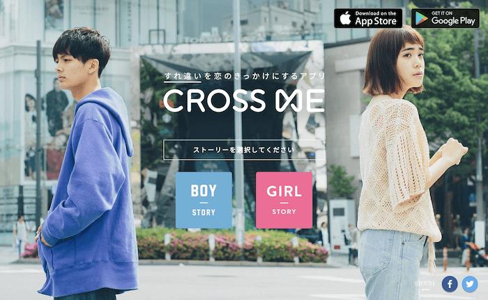 おすすめマッチングアプリ|クロスミー