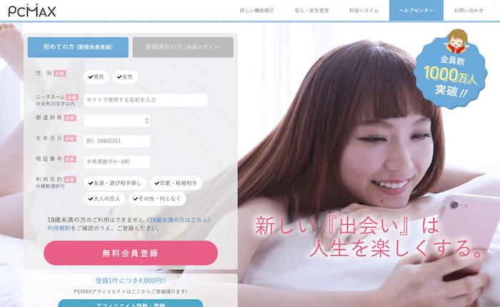 おすすめ出会い系アプリ|PCMAX