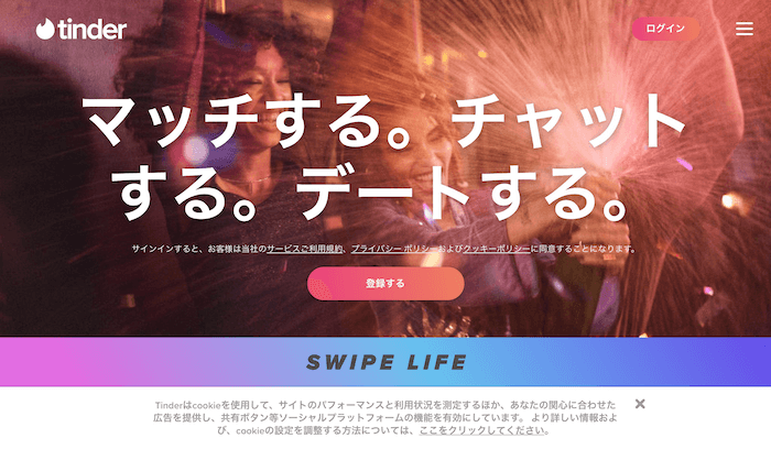 おすすめマッチングアプリ|Tinderの公式サイトトップ