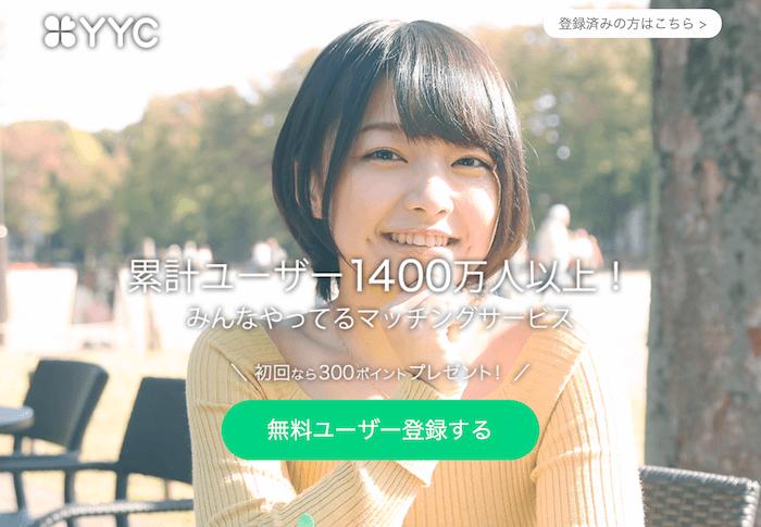 おすすめマッチングアプリ|YYCの公式サイトトップ