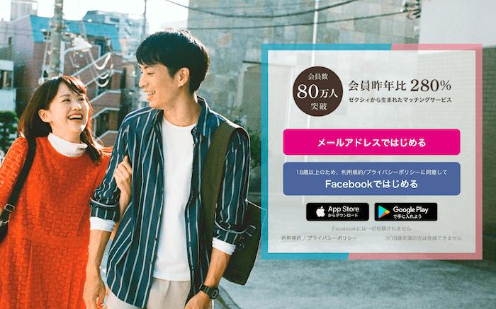おすすめマッチングアプリ|ゼクシィ縁結びの公式サイトトップ