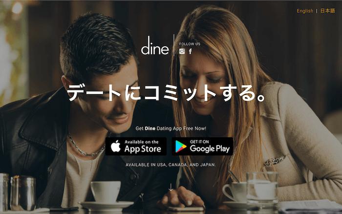 おすすめマッチングアプリ|Dineのサービストップ