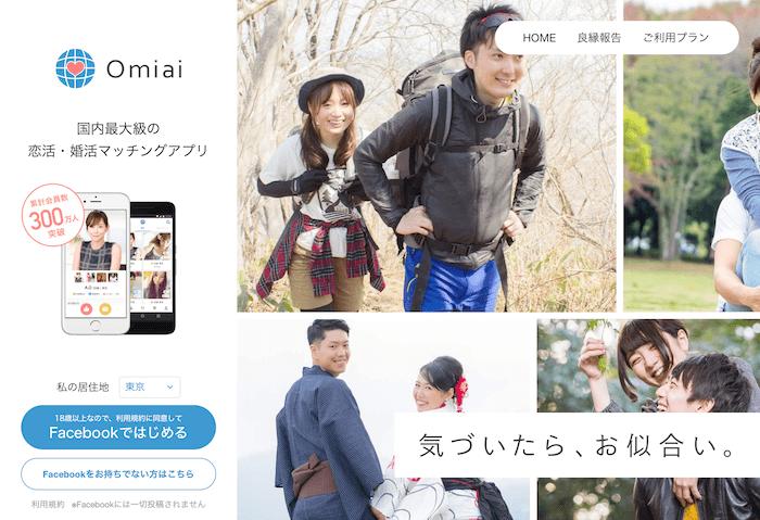 おすすめマッチングアプリ|omiaiのサービストップ