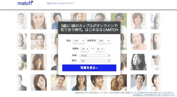 ご近所で出会える出会い系アプリ・サイト|マッチドットコムのサービストップ