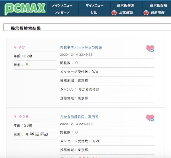 PCMAXの掲示板