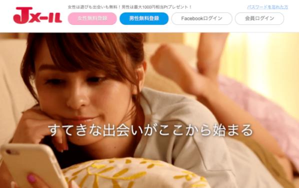 既婚者向けおすすめマッチングアプリ|ミントC!Jメールの公式サイトトップ