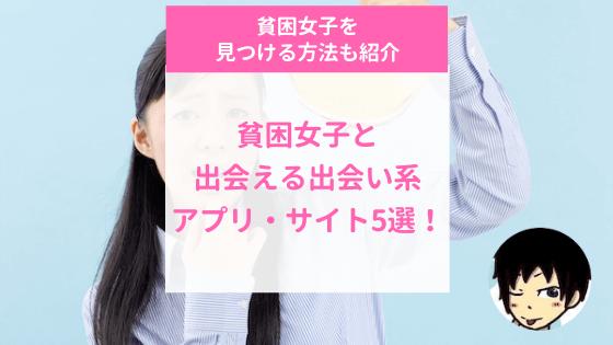 貧困女子と出会える出会い系アプリ・サイト5選