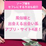 風俗嬢と出会える出会い系アプリ・サイト4選!