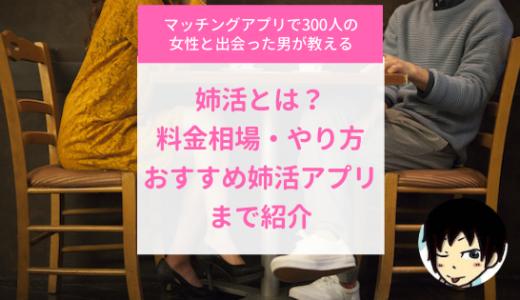 姉活とは?やり方・おすすめ姉活アプリ・料金相場を紹介!