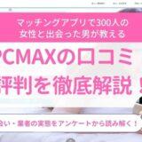 PCMAXの口コミ・評判 アイキャッチ