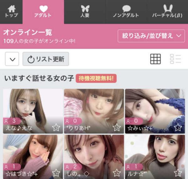 FANZAライブチャットのカテゴリ選択画面