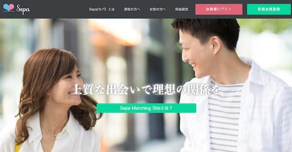 既婚者向けおすすめマッチングアプリ|sepaのトップページ