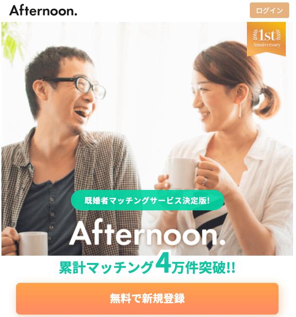 既婚者向けおすすめマッチングアプリ|afternoonの公式サイトトップ