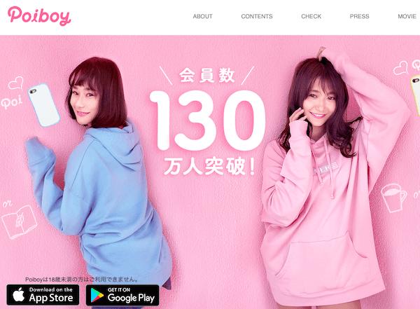 おすすめ無料出会い系アプリ|ポイボーイの公式サイトトップ