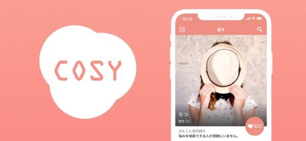 レズビアンにおすすめの出会い系アプリ・サイト・COSY