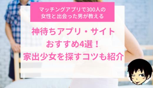神待ちアプリ・サイトおすすめ4選!家出少女を探すコツも紹介!