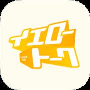 イエロートークのアプリアイコン