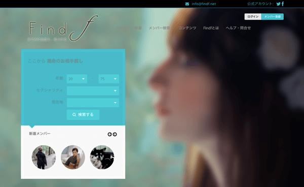 レズビアンにおすすめの出会い系アプリ・サイト・Find f