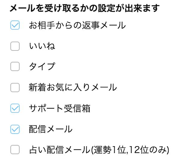ハッピーメール配信メール