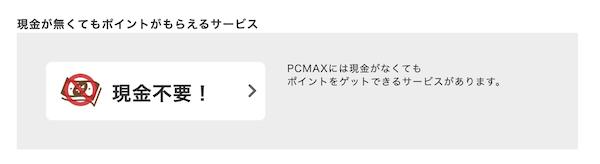 PCMAX無料ポイント獲得