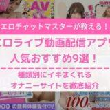 エロライブ動画配信アプリ