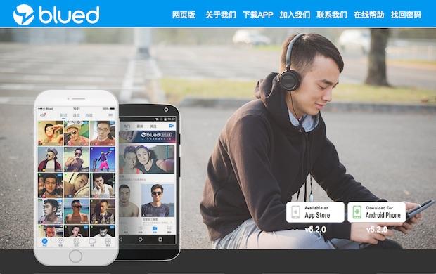 LGBTにおすすめのマッチングアプリ:Blued(ブルード)