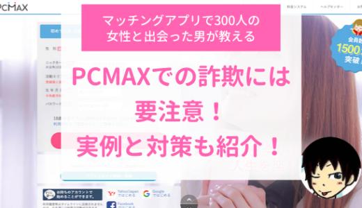 PCMAXでの詐欺には要注意!実例と対策も紹介!