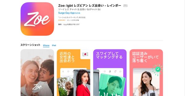 おすすめのマッチングアプリ:Zoe(ゾーイ)
