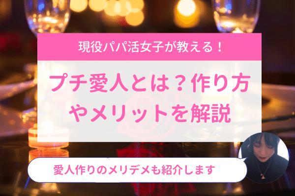 プチ愛人_アイキャッチ