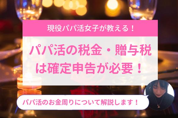 パパ活 税金_アイキャッチ