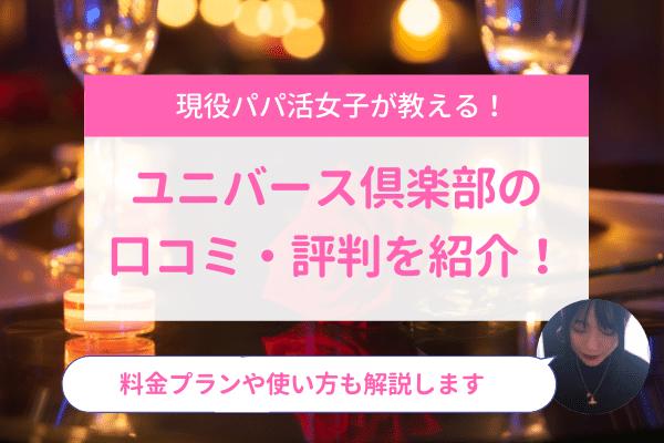 ユニバース倶楽部 口コミ_アイキャッチ