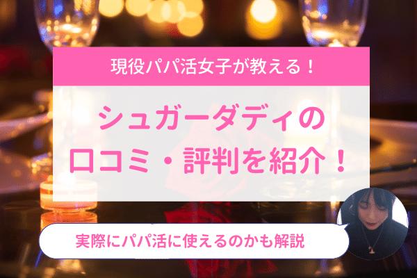 シュガーダディ 口コミ_アイキャッチ