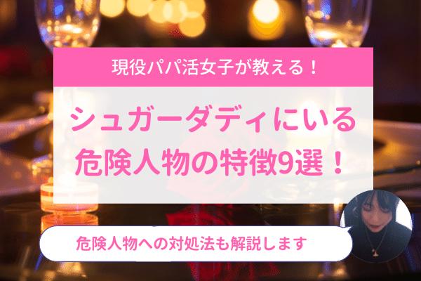 シュガーダディ_危険人物アイキャッチ