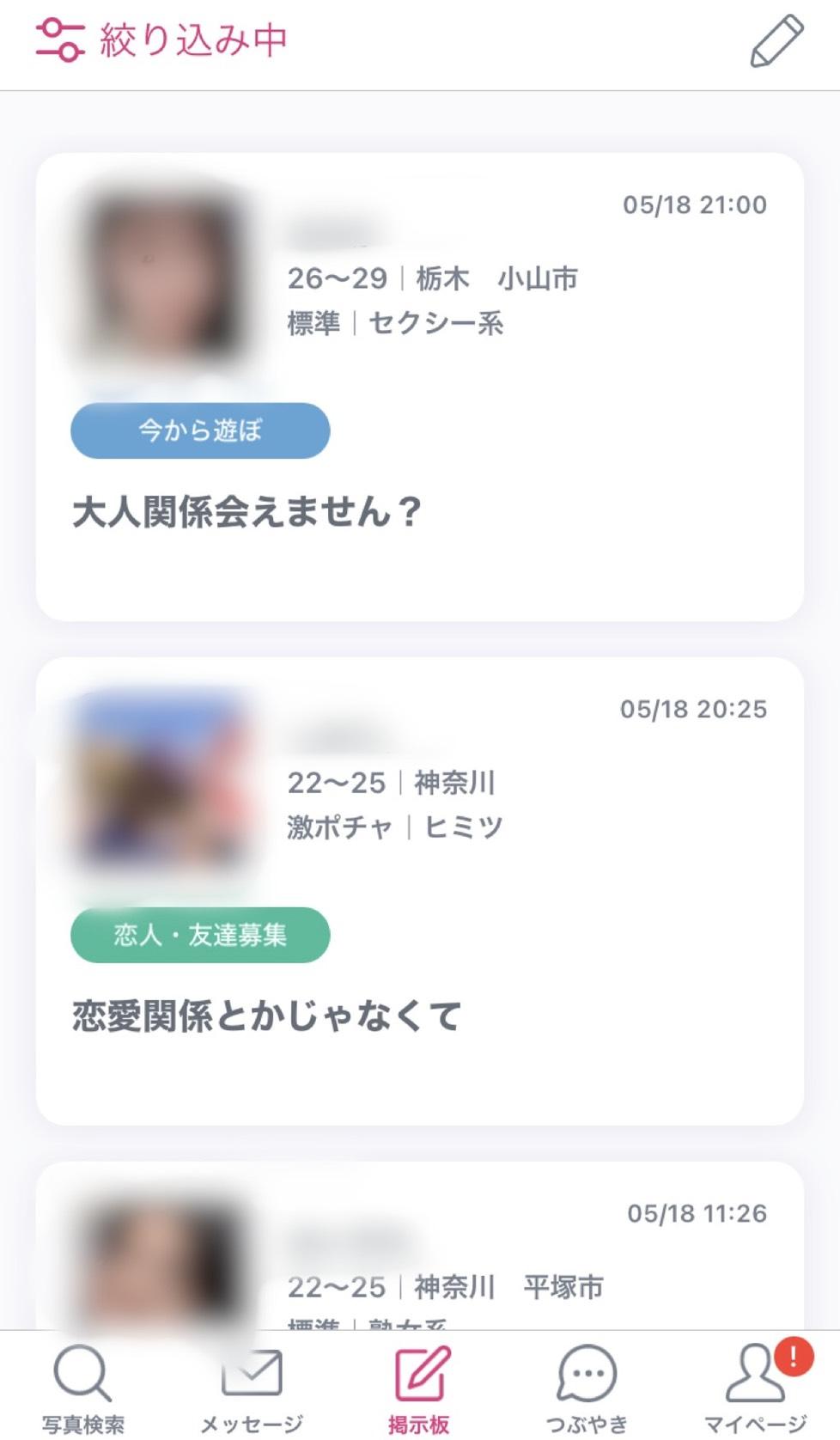ミントC!Jメールの画像