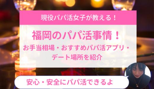 福岡のパパ活事情!お手当相場・おすすめパパ活アプリ・デート場所を紹介