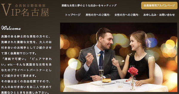 VIP名古屋