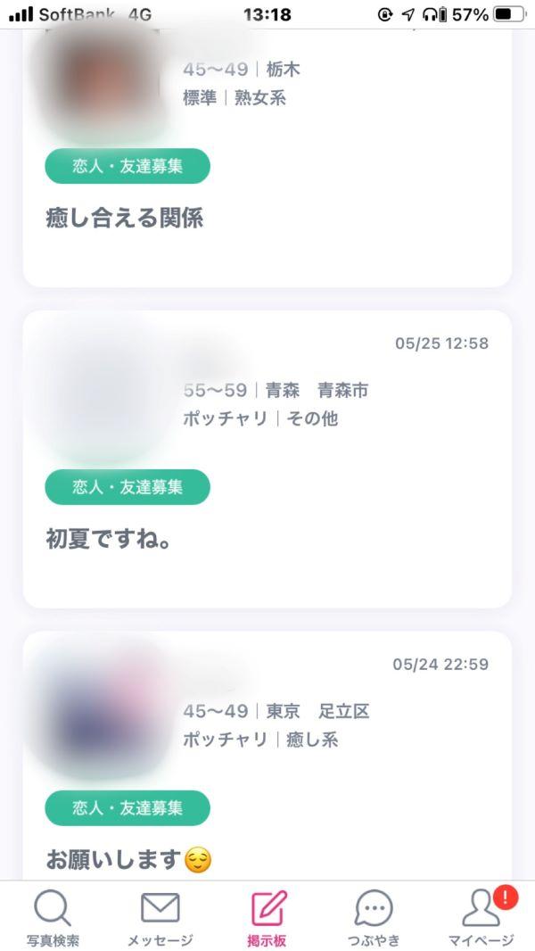 ミントC!Jメール 掲示板 熟女 セフレ 検索結果