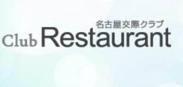 クラブレストラン