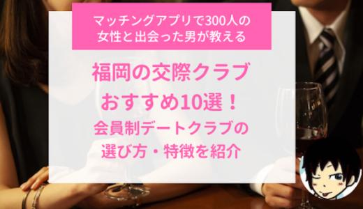 福岡の交際クラブおすすめ10選!会員制デートクラブの選び方・特徴を紹介
