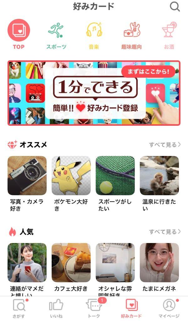 好みカード登録 with