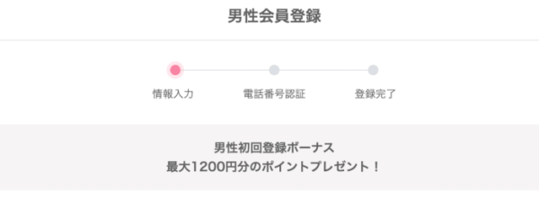 ワクワクメール会員登録で1200円分ポイントプレゼント