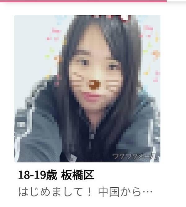 中国人女性プロフィール検索|ワクワクメール