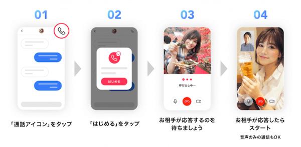 Omiaiオンラインデート 恋人を探すのにおすすめの大手出会い系サイト・アプリ