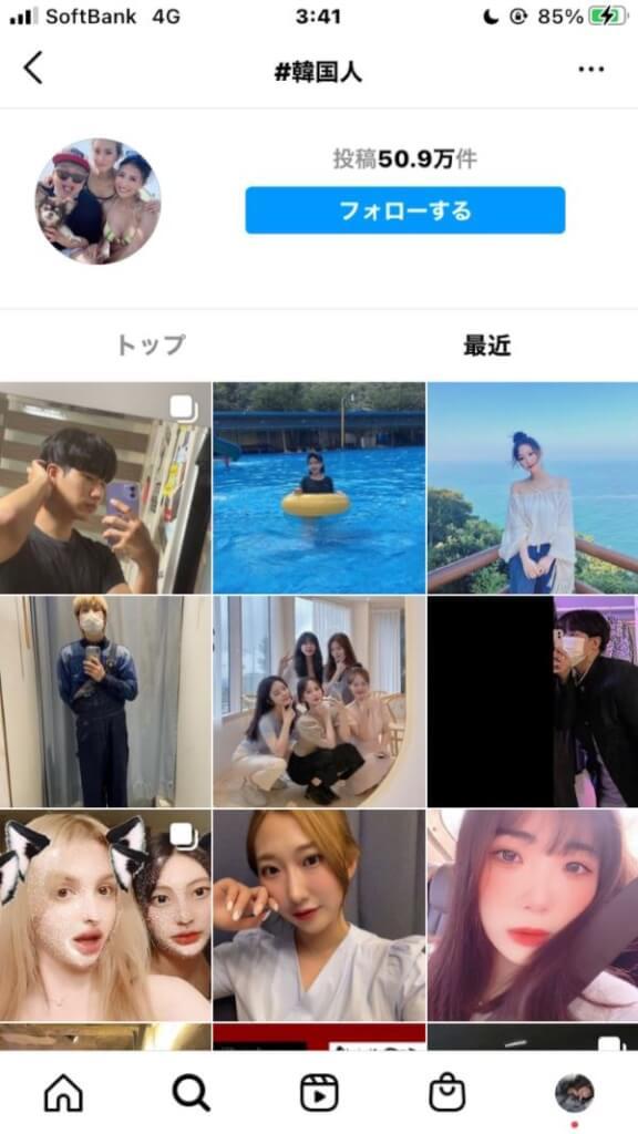 Instagram 韓国人 ハッシュタグ