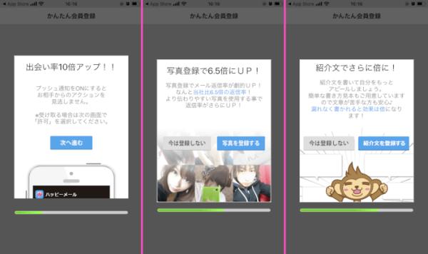 ハッピーメールアプリ版登録手順3