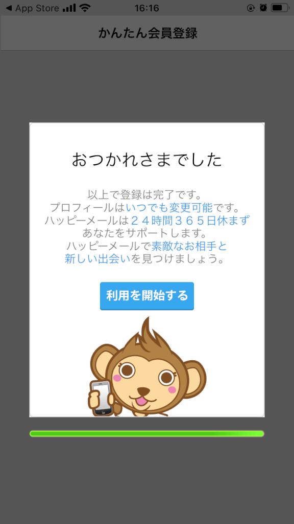 ハッピーメールアプリ版登録方法3