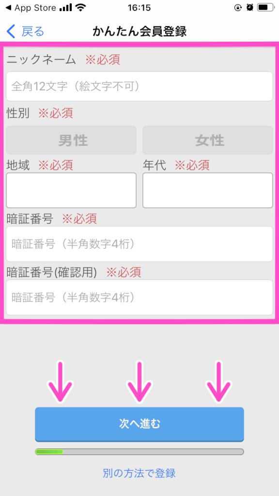 ハッピーメールアプリ版登録手順2
