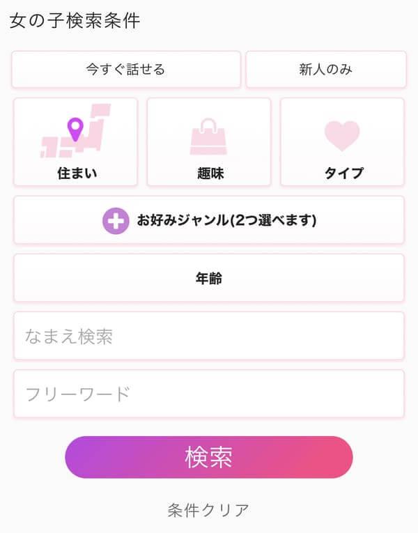 FAMUの検索画面